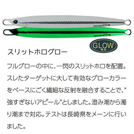 ジガロQR 80g Online Shop限定カラー