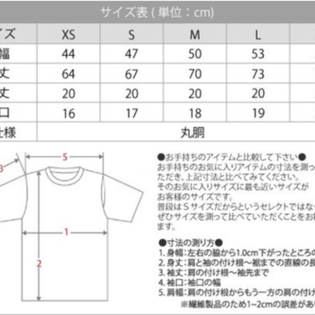 How have you lived? ツアーTシャツ