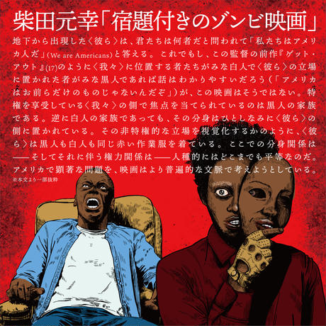 【DL版】The Enemy is Ourselves about Us [アス]