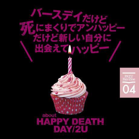【特別版】バースデイだけど死にまくりでアンハッピーだけど新しい自分に出会えてハッピーabout HAPPY DEATH DAY/2U
