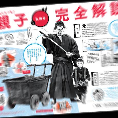 【第2刷】子連れ狼わくわく大図鑑