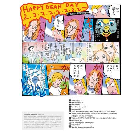 PATUFan×Zine vol.04 About HAPPY DEATH DAY/2U