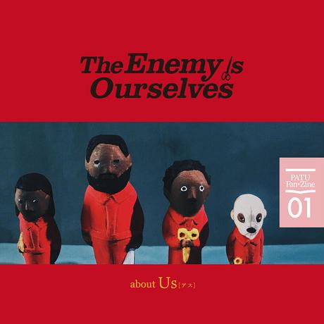 【紙版】The Enemy is Ourselves about Us [アス]