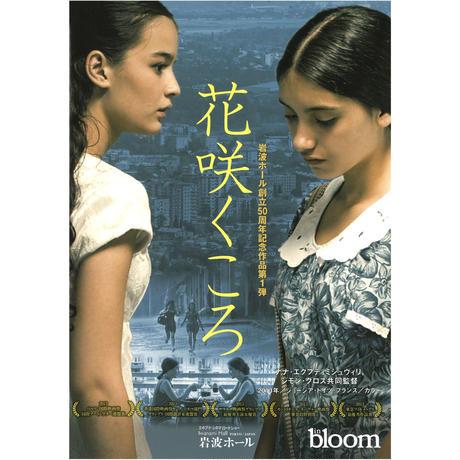 映画『花咲くころ』公式パンフレット