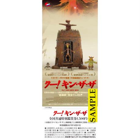 映画『クー!キン・ザ・ザ』全国共通特別鑑賞券