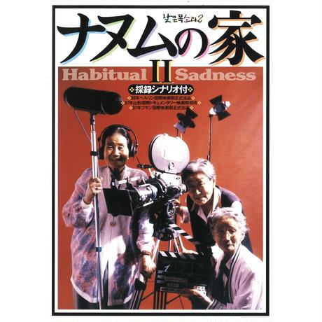 映画『ナヌムの家Ⅱ』公式パンフレット