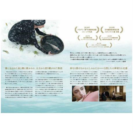 映画『聖なる泉の少女』公式パンフレット