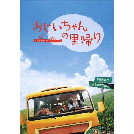 映画『おじいちゃんの里帰り』公式プレス