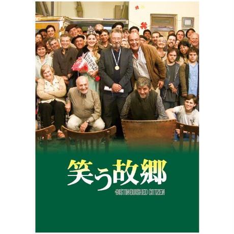 映画『笑う故郷』公式パンフレット