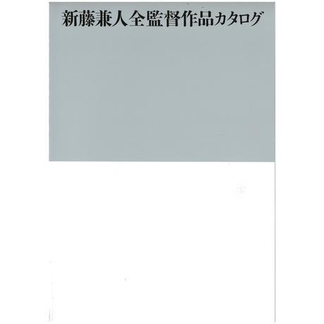 『新藤兼人全監督作品カタログ』