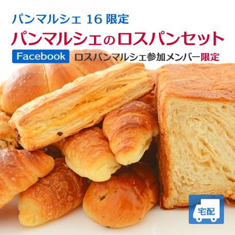 【ロスパン】パンマルシェ16限定のロスパン