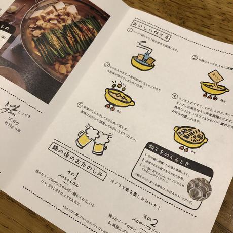 もつ鍋セット4人前+屋久鹿肉入り水餃子