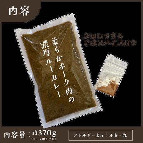 ポークカレー/1人前