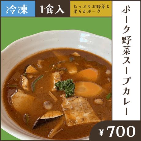 ポーク野菜スープカレー/1人前