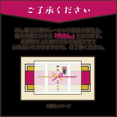 【ギフト】のしサービス