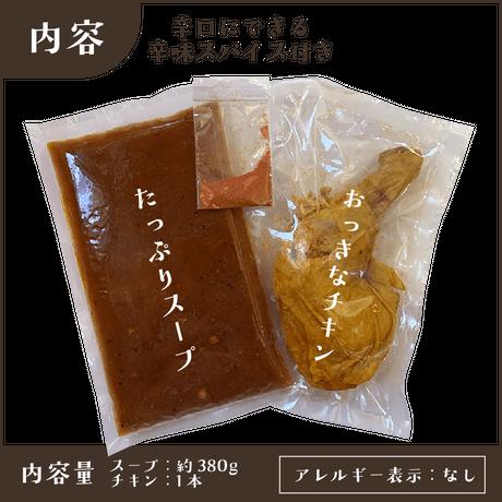 チキンスープカリー/1人前