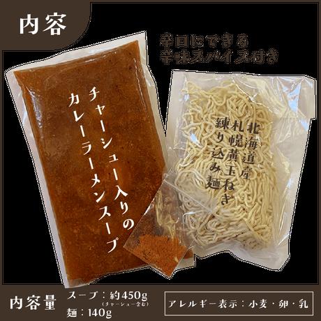 エスニックラーメン/1人前