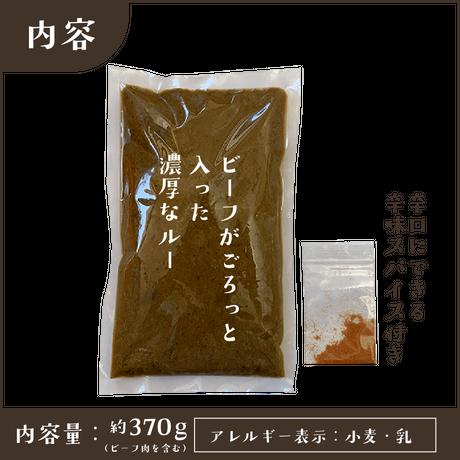 ビーフカレー/1人前