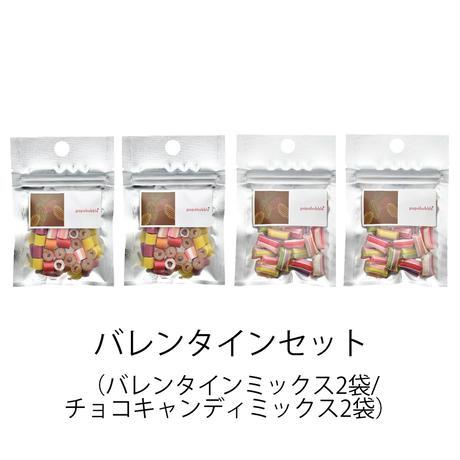 バレンタインセット(簡易包装 送料無料)