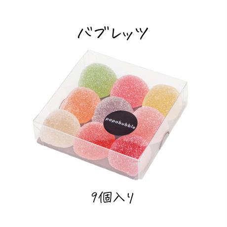 バブレッツ9個入り(簡易包装 送料別)