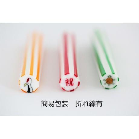 パパブブレの千歳飴 鶴と亀(簡易包装 送料込 折れ線有)