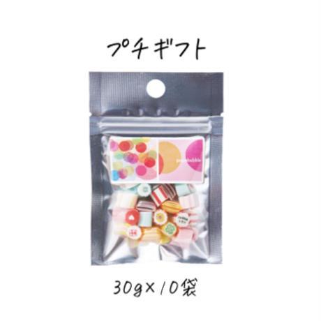プチギフト(1袋30g 10袋セット 送料別)
