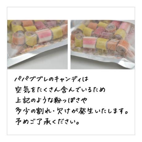 チョコミントキャンディセット(簡易包装 送料無料)