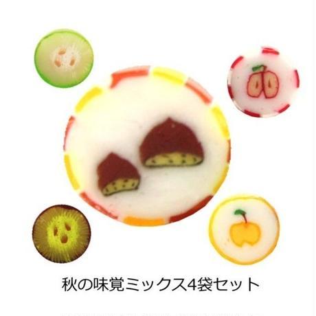 秋の味覚ミックス4袋(簡易包装 送料込)