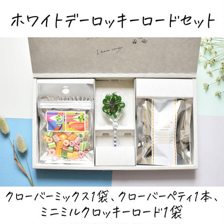 ホワイトデーロッキーロードセット(簡易包装 送料別)