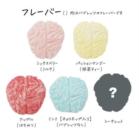 ミニ脳みそマシュマロ5個セット(簡易包装 送料別)