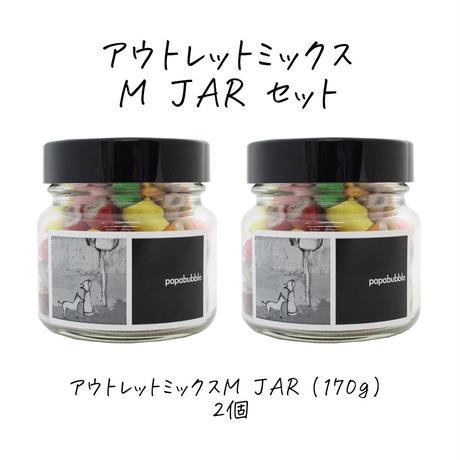 アウトレットMJARセット(簡易包装 送料別)  ※賞味期限9月末