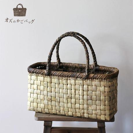胡桃のかごバッグ  (クルミ/くるみ/籠) 平織表皮と裏皮 オズのかごバッグ