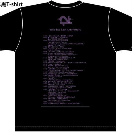 para-dice 12周年記念T-shirt