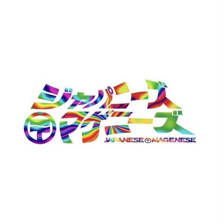 ジャパニーズマゲニーズ (孫GONG & JAGGLA)/ TRIP MASTER