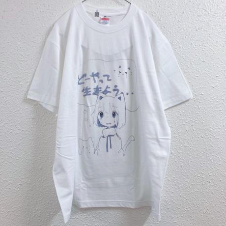 【ゆーきん】どーやって生きよう Tシャツ