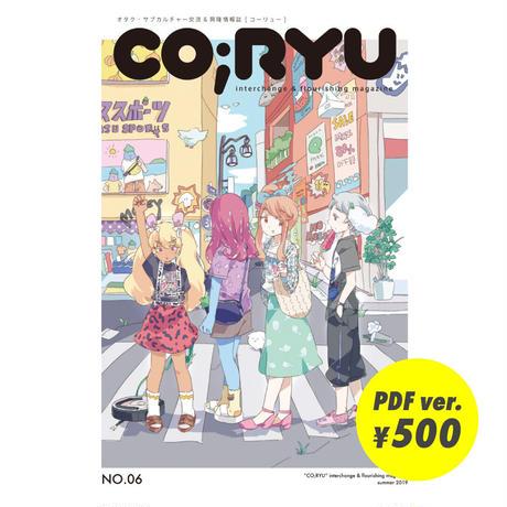 【DL販売】ユニットwww 「CO;RYU」vol.06