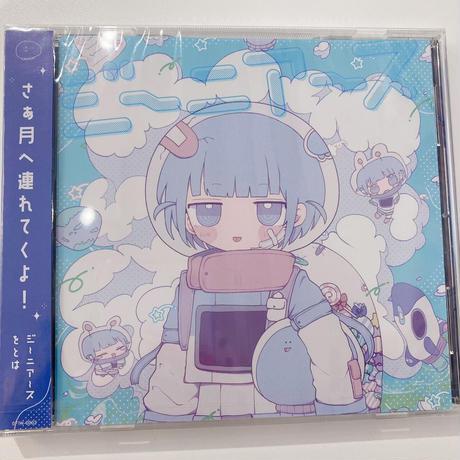 【をとは】ジーニアース(CD)