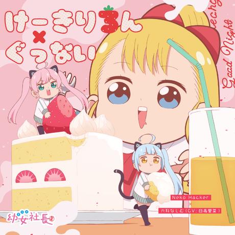 【Neko Hacker】けーきりろん / ぐっない(CD)