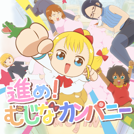 【Neko Hacker】進め!むじなカンパニー(CD)