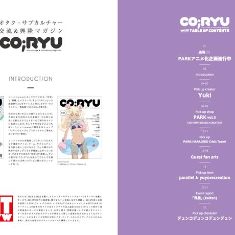 ユニットwww「CO;RYU」vol.03