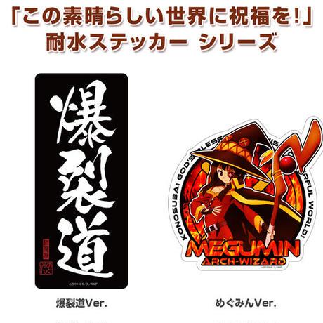 【二次元COSPA】めぐみん 耐水ステッカー [この素晴らしい世界に祝福を!]