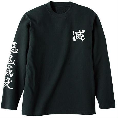 【COSPA】鬼殺隊 リブなしロングスリーブTシャツ [鬼滅の刃]
