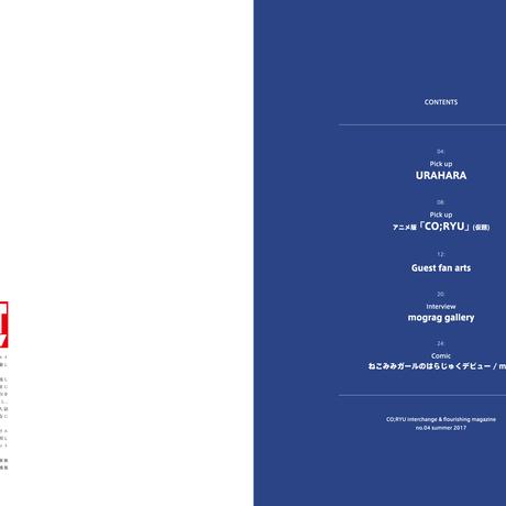 【DL販売】ユニットwww 「CO;RYU」vol.04