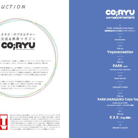 【DL販売】ユニットwww 「CO;RYU」vol.02