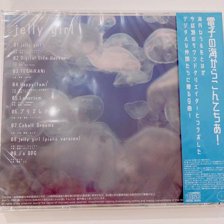 【をとは】jelly girl(CD)