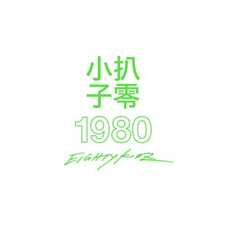80KIDZ - RAW WNDS MIXTAPE 半袖Tee
