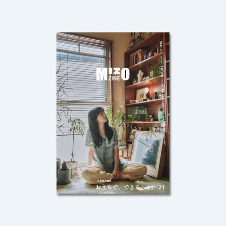 【 レビューあり】MIZOZINE 『MIZOZINE 緊急特別編集 おうちで、できること。'21』