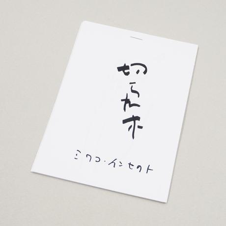 中村美和子 / ZINE『切られ木』