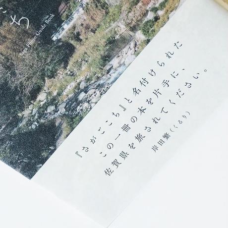 SAGA PHOTO GUIDE BOOK「さがごこち」(青幻舎)