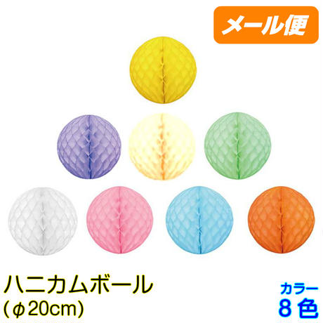 【hanaoka】ハニカムボール/20cm/8色